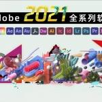 Adobe 2021 SP全系列软件免费下载